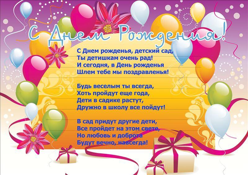 Стишки поздравления детские день рождения